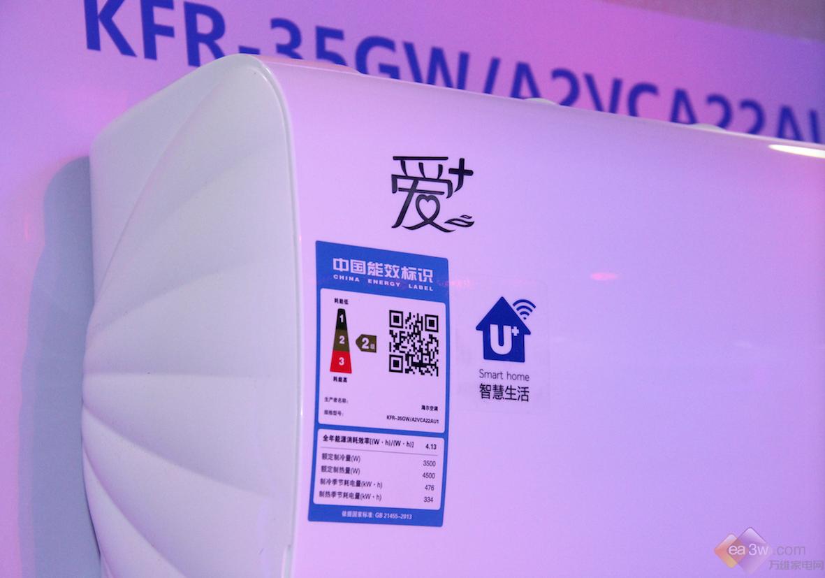 首个母婴级空调标准发布 海尔爱+空调为健康保驾护航