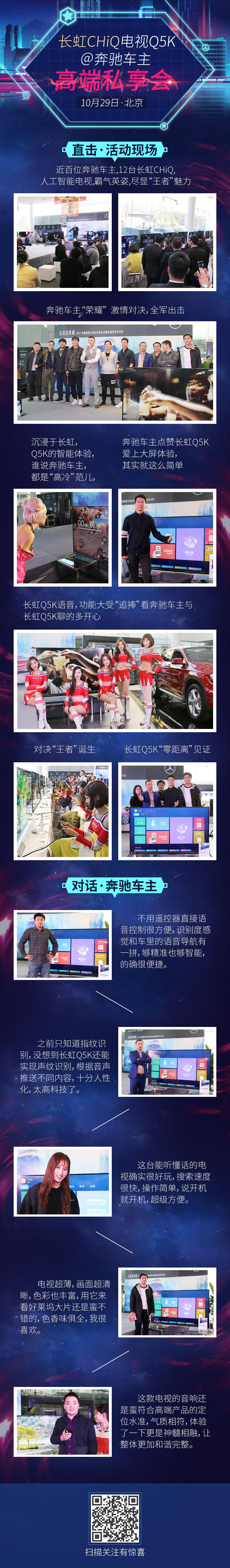 一张图带你了解长虹CHiQ电视奔驰车主高端私享会