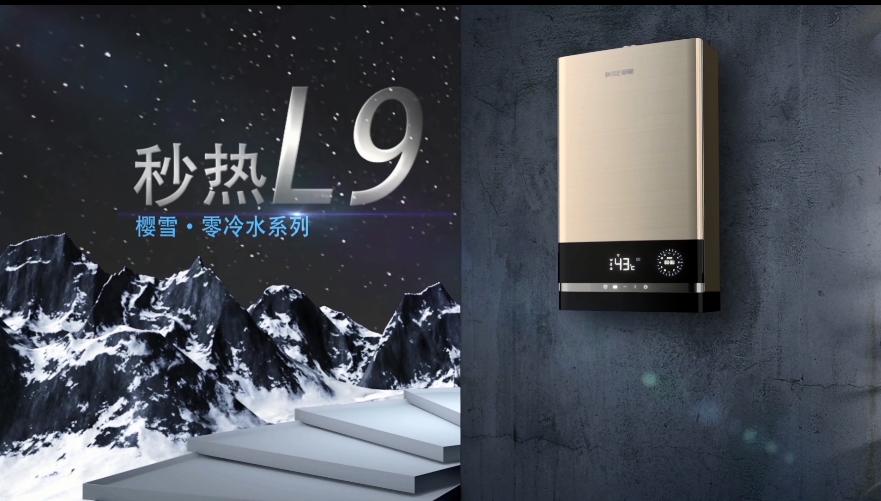 樱雪秒热L9零冷水恒温热水器,打造极致舒适新体验