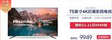 千元拿下超大屏,双11值得剁手的好电视