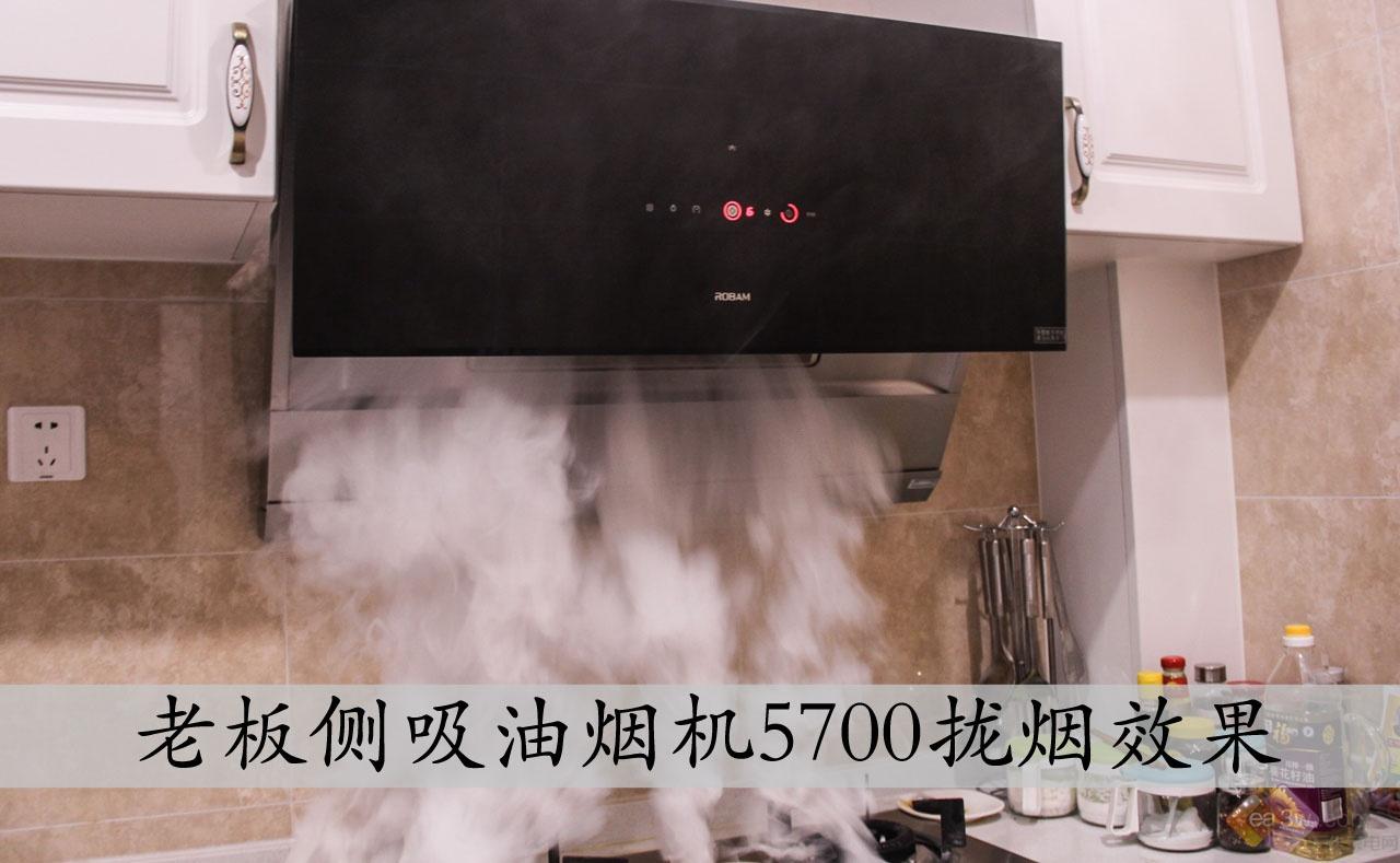 家庭好生活:老板侧吸油烟机5700全面评测,重新定义大吸力