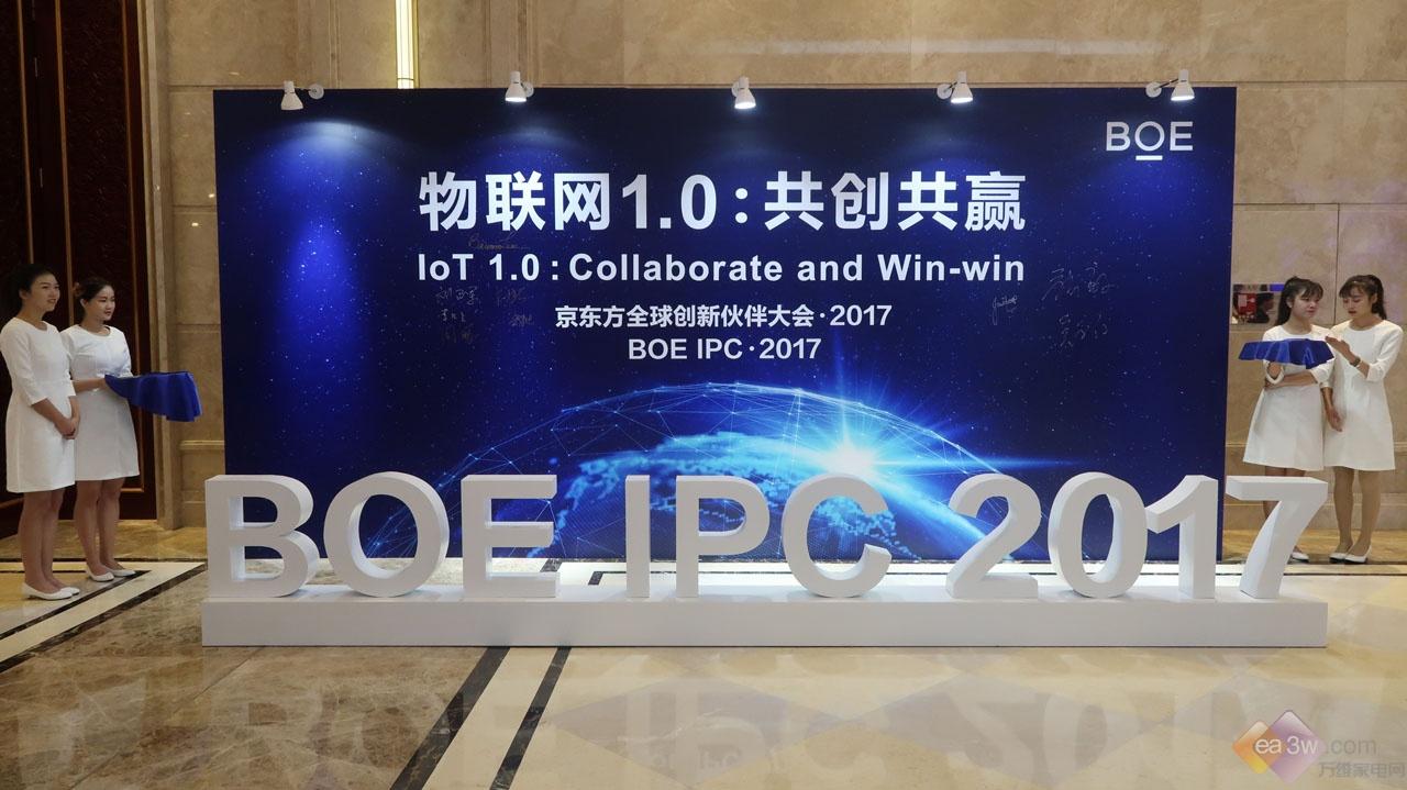 boe(京东方)全球创新伙伴大会·2017举办携手产业链打造物联网1.图片