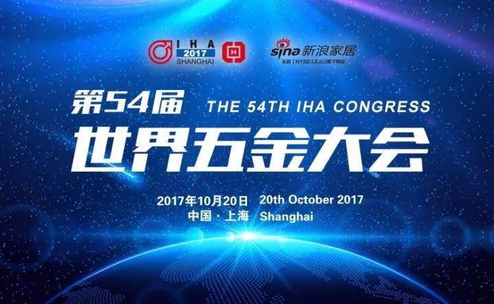 全球五金精英聚首上海 万家乐受邀出席成瞩目亮点