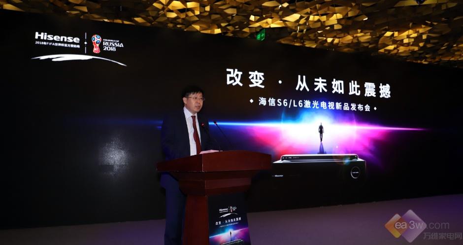 海信刘洪新:彩电进入变革换代期,坚定激光电视路线