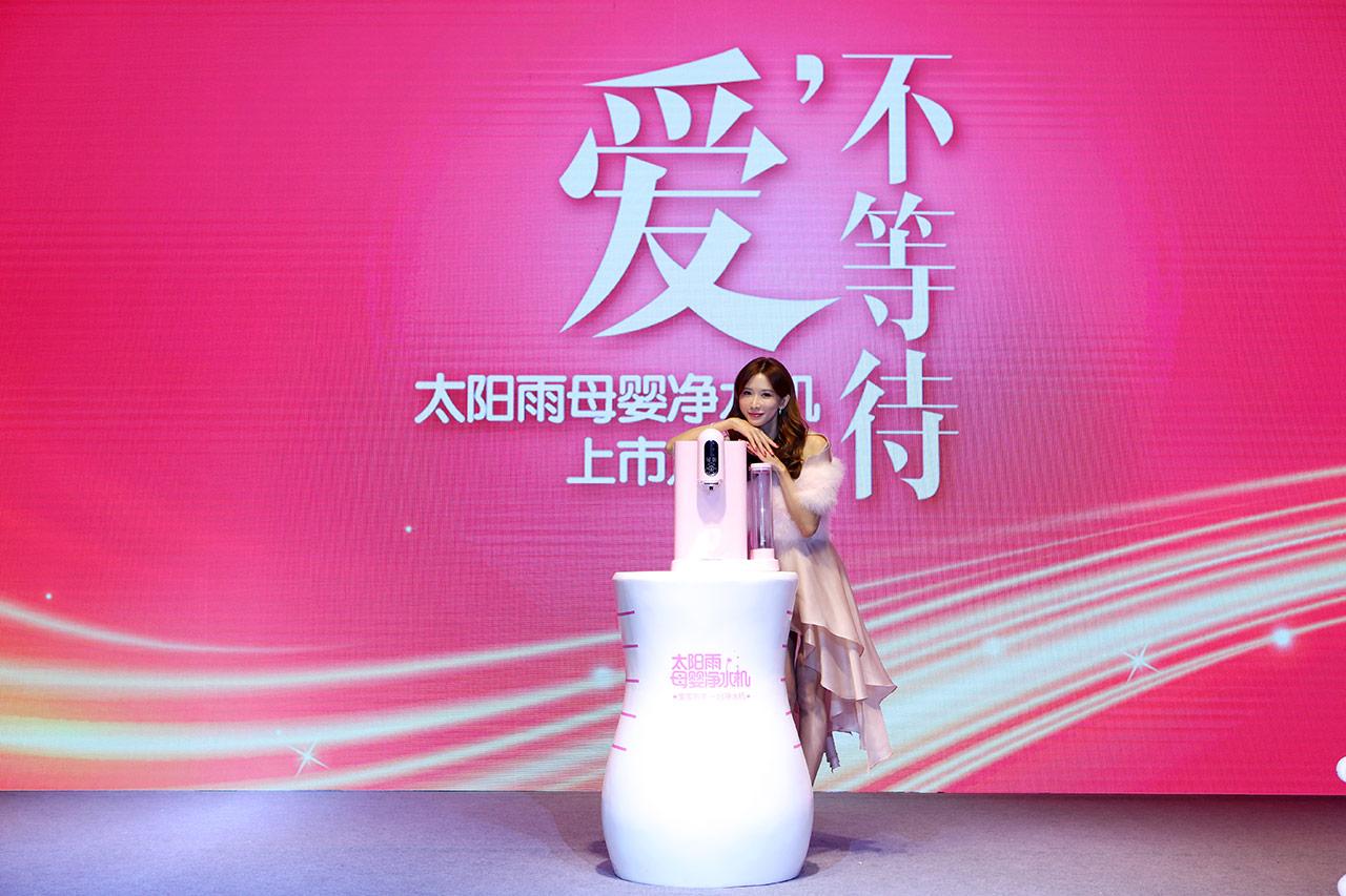 林志玲助阵太阳雨母婴净水机北京上市发布会