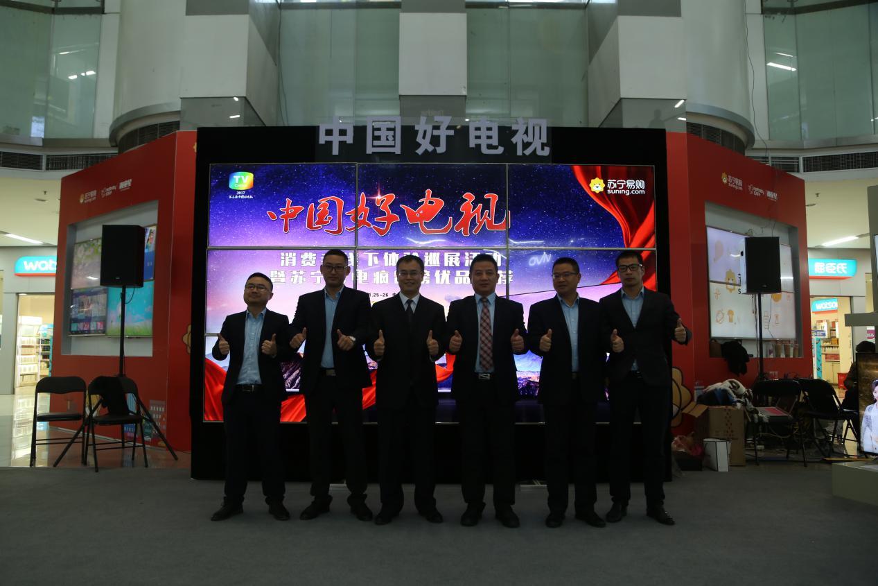 中国好电视线下体验巡展亮相上海 夏普电视大放光彩