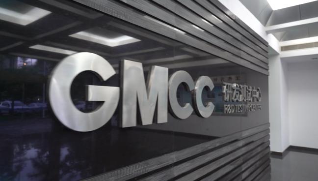 """以心造""""芯"""",GMCC三大战略锻造专利""""核动力"""""""