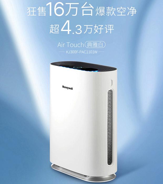 让呼吸更健康 净化室内空气全靠它!