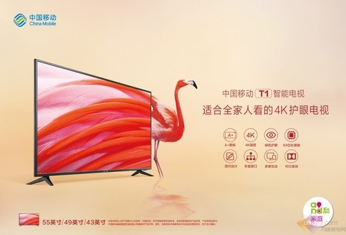 中国移动自主品牌智能电视T1亮相,三个尺寸全4K屏