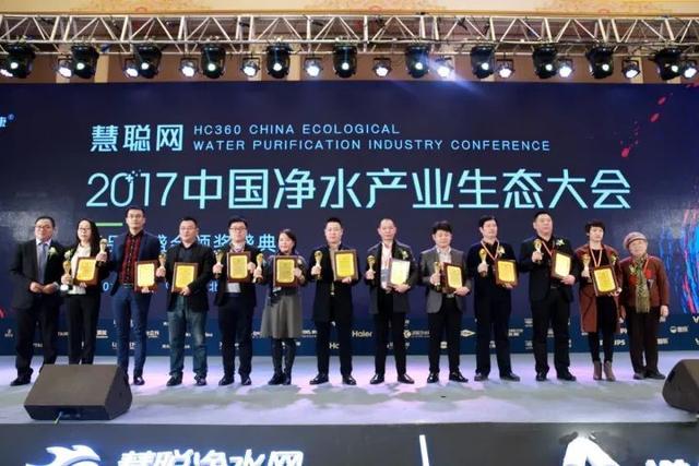 卓越非凡!四季沐歌荣获2017中国净水行业品牌盛会两项大奖!