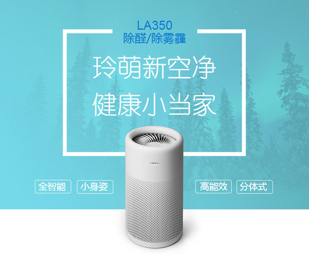 买对净化器,让你大口呼吸新鲜空气
