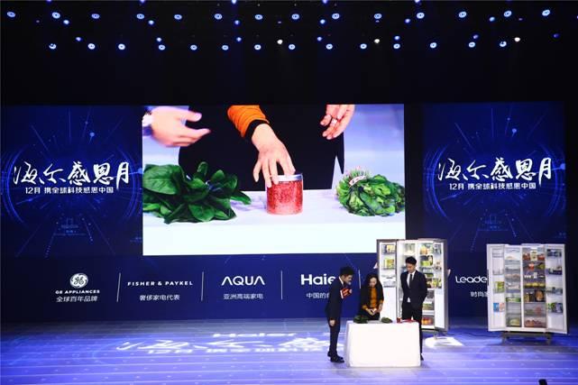 5天食材新鲜如初:海尔冰箱感恩月展全空间保鲜实力