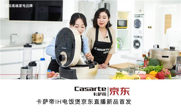 卡萨帝IH电压力煲正式发布 搭载行业首创双重醒米技术