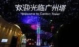 """中国首个互动体验型""""OLED新视界""""落户广州塔"""