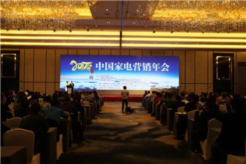 新生态 融智慧 创未来 第七届中国家电营销年会研判2018年行业大格局
