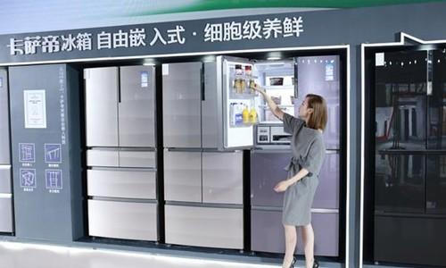 卡萨帝冰箱以10年原创细胞级养鲜科技感恩用户