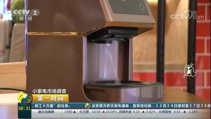 央视《第一时间》报道九阳无人豆浆机、炒菜机器人 创新品类引领消费升级