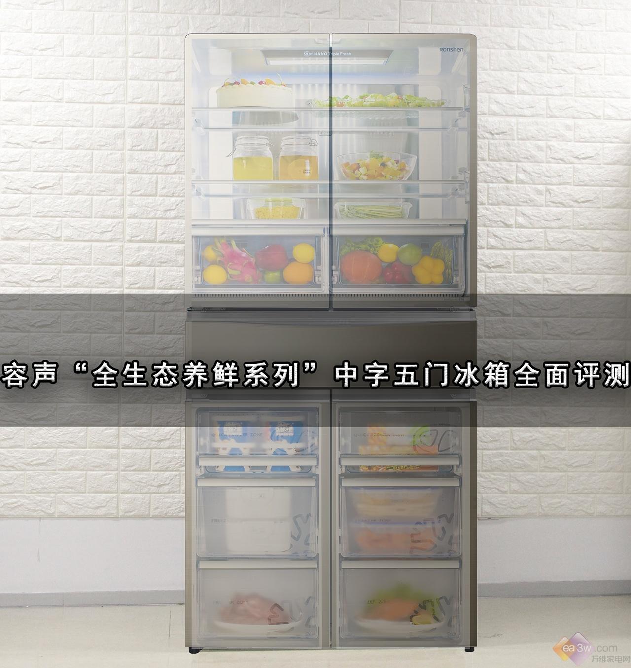 """均温风道更保鲜!容声""""全生态养鲜系列""""中字五门冰箱全面评测"""