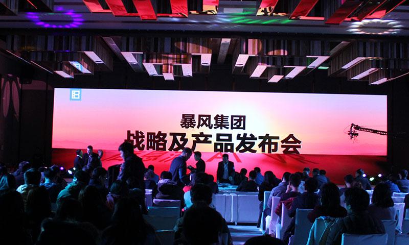 暴风TV获8亿战略投资 引入东山精密如东鑫濠战略投资人