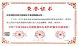 领航光热发展丨四季沐歌斩获2017中国太阳能热利用行业两项大奖