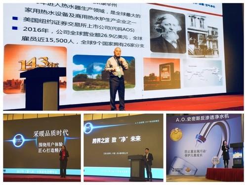 A.O.史密斯亮相2017中国家电营销年会包揽多项大奖