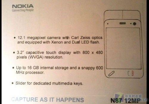 1200W/氙气闪光/电容屏 诺基亚N87曝光