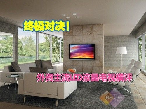 终极对决!外资主流LED液晶电视横评