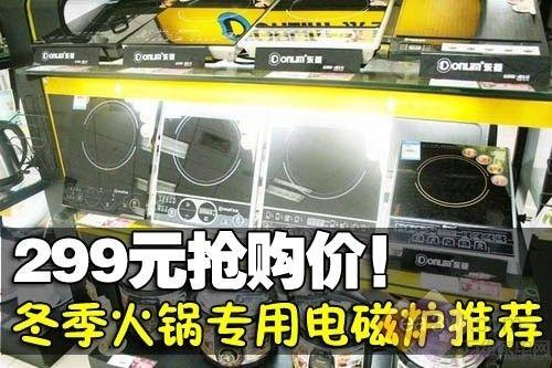 299元抢购价 冬季火锅专用电磁炉推荐