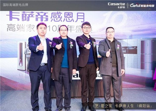 艺墅之家绵阳站:卡萨帝成西南地区消费升级引擎