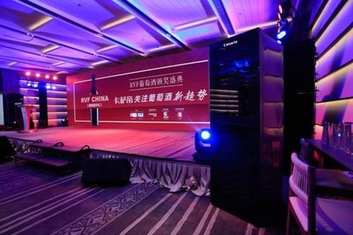 亮相三亚财经论坛 卡萨帝大容量固态制冷酒柜宣布年底上市