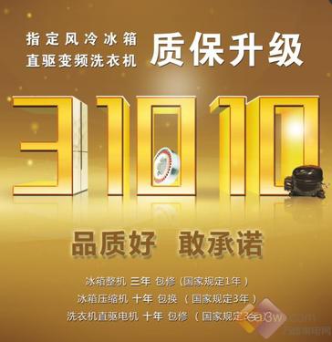 """康佳冰箱推出""""3+10+10""""售后政策,保障消费者利益"""