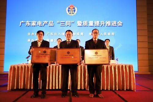 """容声冰箱成为首批中国""""三同""""家电企业"""