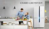 第四代云离子技术康佳冰箱,为你在冬日收藏所有新鲜