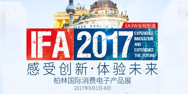IFA2017德国柏林消费电子展览会全程报