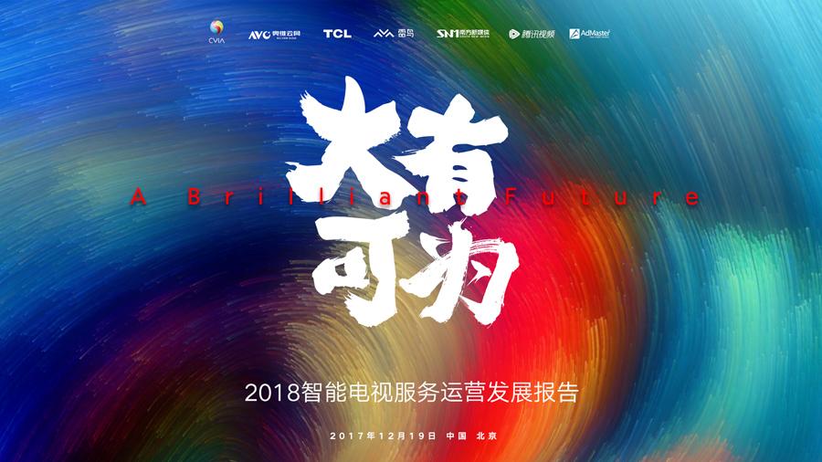 奥维云网联合雷鸟科技重磅发布 《2018智能电视服务运营发展报告》