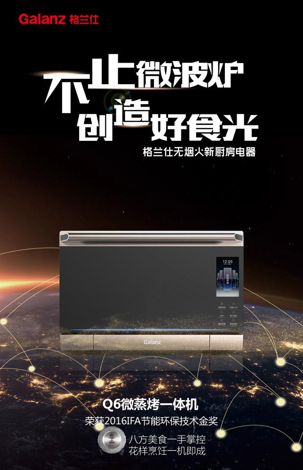 格兰仕:中国制造的又一张名片!