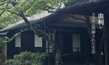 演绎生活之美,UONI由利带你打造日式精致家居