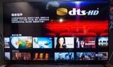 南瓜电影DTS专区上线小米电视 带来极致影音体验