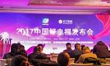 """星光闪耀 2017""""中国好电视""""优秀产品正式揭晓"""
