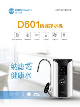 智能净水典范,智享健康水生活——碧水源D601纳滤净水机