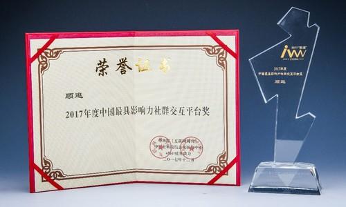 顺逛OSO创新模式获中国互联网经济论坛两项年度大奖