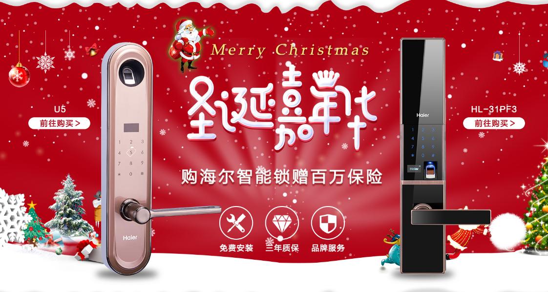 """圣诞节玩出新高度:海尔智能门锁""""放大招"""""""