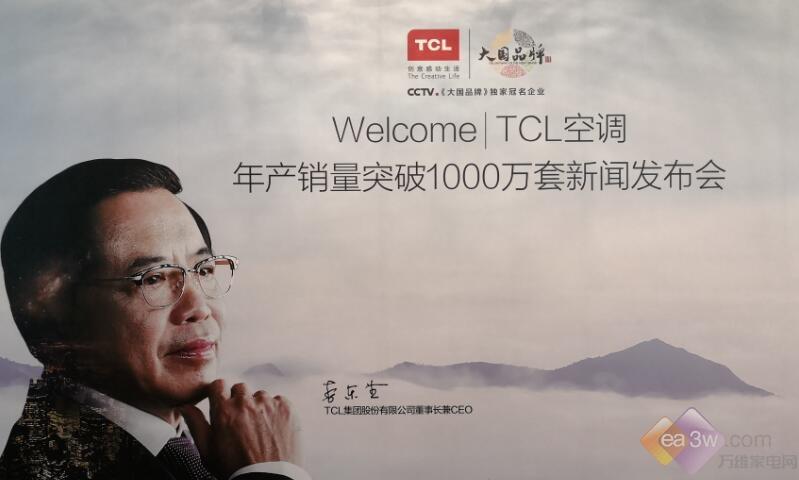 或与格力美的并驾齐驱?TCL喊出未来三年销量新目标
