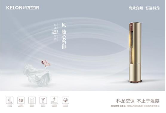 """科龙空调荣获""""中国空调产业设计创新品牌"""""""