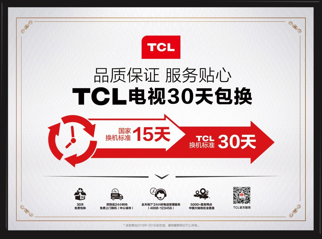 TCL售后服务延长15天,落实大国品质保障令消费者满意