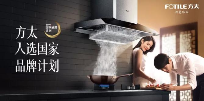 方太厨电销售收入破百亿,刷新行业记录