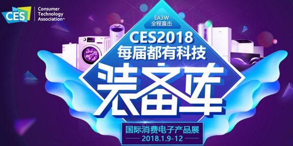 美国CES2018全程直播,探秘最酷科技装备