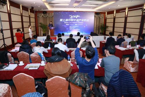 促进产业升级 2017中国空调产业年会召开