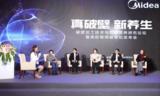 破壁加工技术论坛:十大权威机构共话破壁新标准