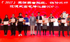 """小熊电器创新发展树立行业标杆 获颁""""2017中国品牌奖"""""""